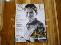 Secret ซีเคร็ต ปีที่ 7 ฉบับที่ 160 โค้ชซิโก้