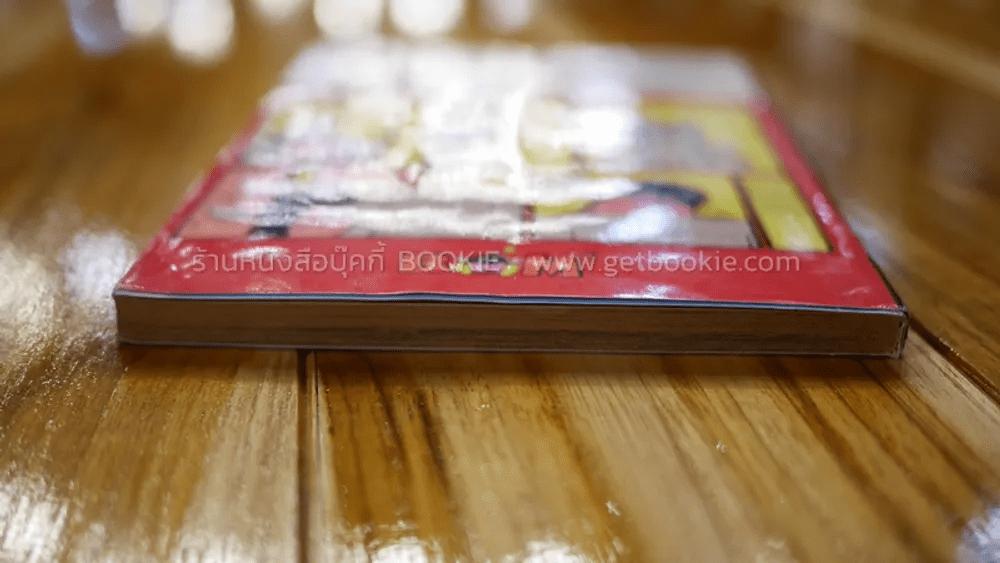 KATSUO! คัตสึโอะ!เห่ยกำลังสอง 10 เล่มจบ (เล่ม 1 สภาพบวมน้ำ) ✦