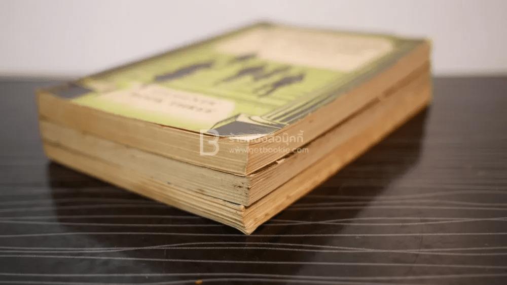 Foundations Of English เล่ม 1-3 (เล่ม 3 สภาพไม่สวย)