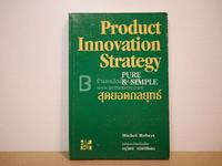 สุดยอดกลยุทธ์ Product Innovation Strategy Pure & Simple✦