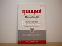 ทุนมนุษย์ Human Capital✦