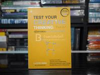 Test Your Creative Thinking คู่มือทดสอบความคิดสร้างสรรค์