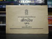 บทอาขยานภาษาไทยสำหรับชั้นประถม เด้กน้อย ฯลฯ ของ กระทรวงศึกษาธิการ