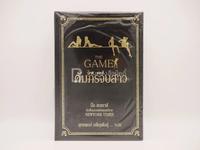 The Game คัมภีร์จีบสาว - นีล สเตราส์ (ปกหนัง มือหนึ่ง)