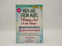 Men are from Mars, Women are from Venus ผู้ชายมาจากดาวอังคาร ผู้หญิงมาจากดาวศุกร์ (หน้าแรกมีรอยขีดเขียน)