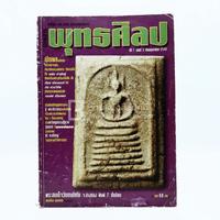 พุทธศิลป ปีที่ 1 ฉบับที่ 3 ก.พ.2543