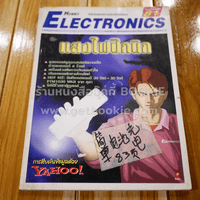 Hobby Electronics ฉบับที่ 81