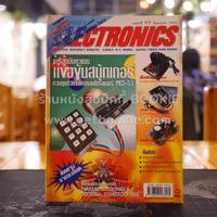 Hobby Electronics ฉบับที่ 99