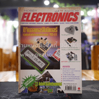 Hobby Electronics ฉบับที่ 95