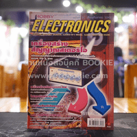 Hobby Electronics ฉบับที่ 91