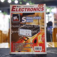 Hobby Electronics ฉบับที่ 85
