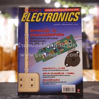 Hobby Electronics ฉบับที่ 87