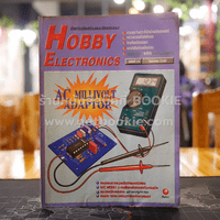Hobby Electronics ฉบับที่ 74