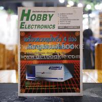 Hobby Electronics ฉบับที่ 68