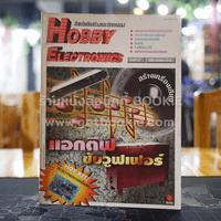 Hobby Electronics ฉบับที่ 57