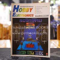 Hobby Electronics ฉบับที่ 62