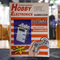 Hobby Electronics ฉบับที่ 71