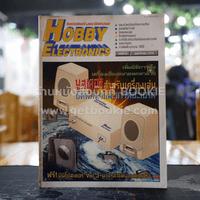 Hobby Electronics ฉบับที่ 65