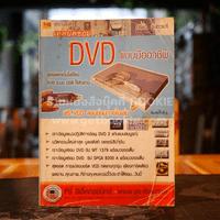เทคนิคซ่อม DVD แบบมืออาชีพ