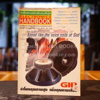 Electronics Handbook อิเล็กทรอนิกส์แฮนด์บุ๊ค ฉบับที่ 49 ก.ย.2543