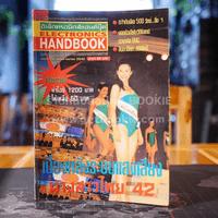 Electronics Handbook อิเล็กทรอนิกส์แฮนด์บุ๊ค ฉบับที่ 34 มี.ค.-เม.ย.2542 เบื้องหลังระบบแสงเสียงนางสาวไทย 42