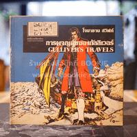 การผจญภัยของกัลลิเวอร์ Gulliver's Travels - โจนาธาน สวิฟท์ (มีกระดาษหลุดจากสัน 1 ปึก เนื้อหาครบ)