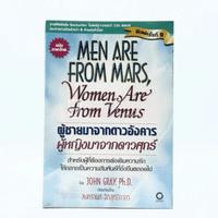 Men are from Mars, Women are from Venus ผู้ชายมาจากดาวอังคาร ผู้หญิงมาจากดาวศุกร์ ✦