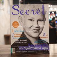 Secret ซีเคร็ต ปีที่ 4 ฉบับที่ 78 ครูเล็ก