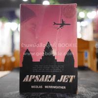 Apsara Jet - Nicolas Merriweather
