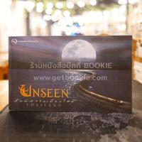 Unseen Thailand สัมผัสเมืองไทย