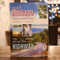 แผนที่ทางหลวงในประเทศไทย พ.ศ.2546
