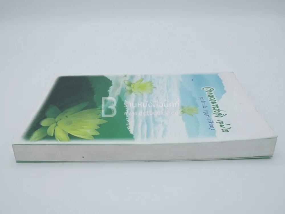 จากความทรงจำ อุบาสิกาถวิล(บุญทรง)วัติรางกูล เล่ม 2 (สภาพบวมน้ำ)