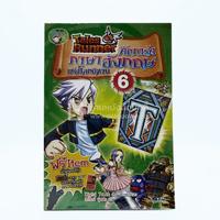 Tales Runner ศึกการ์ดภาษาอังกฤษแห่งโลกนิทาน 6
