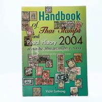 ตำราประวัติแสตมป์ไทย 2004