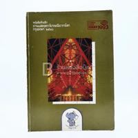 หนังสือที่ระลึกงานแสดงตราไปรณีย์ยากรโลกกรุงเทพฯ 2536