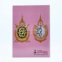 วารสาร มูลนิธิโรคไตแห่งประเทศไทย ปีที่ 30 ฉบับที่ 60 ก.ค.2559