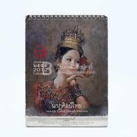 ปฏิทินตั้งโต๊ะ AIA พ.ศ.2555 นาฎศิลป์ไทย ภาพเขียนฝีมือ จักรพันธุ์