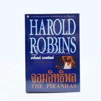 จอมอิทธิพล The Piranhas - ฮาโรลด์ รอบบินส์ Harold Robbins