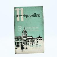 11 นายกรัฐมนตรีไทย - ไทยน้อย