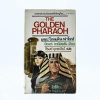 The Golden Pharaoh เดอะโกลเด้นฟาโรห์ (นวนิยายอิงประวัติศาสตร์ที่ยิ่งใหญ่ที่สุด)