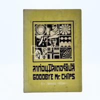 ลาก่อนมิสเตอร์ชิปส์ Goodbye Mr.Chips