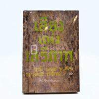 เสียงแห่งเสรีภาพ ชุดที่ 2 เล่มที่ 6 หนังสือชุดห้องสมุด - นาร์ดี รีดเดอร์ แคมเปียน