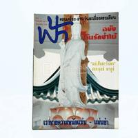 ฟ้า ปีที่ 3 ฉบับที่ 30 มิ.ย. 2534