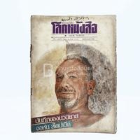 โลกหนังสือ ปีที่ 6 ฉบับที่ 8 พ.ค. 2526 (ปกหลุด)
