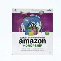 การขายสินค้า สร้างกำไรงามได้ด้วย Amazon+Dropsip✦