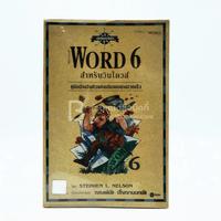 ชุดค้นหาฉับไว Word 6 สำหรับวินโดวส์