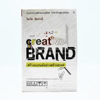 สร้างแบรนด์อย่างร้างสรรค์ Creative Brand (มีคราบน้ำ)✦