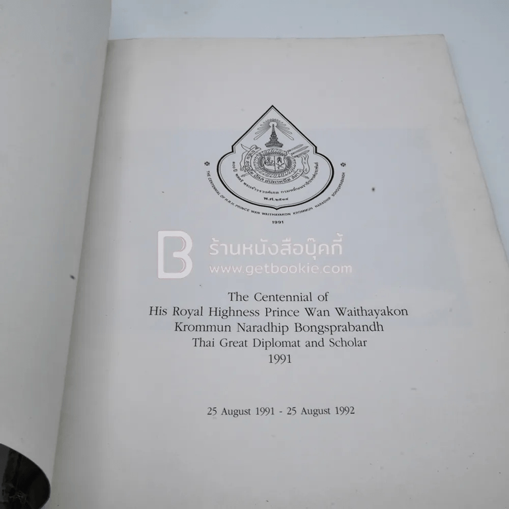 The Centennial of His Royal Highness Prince Wan Waithayakon Krommun Naradhip Bongsprabandh