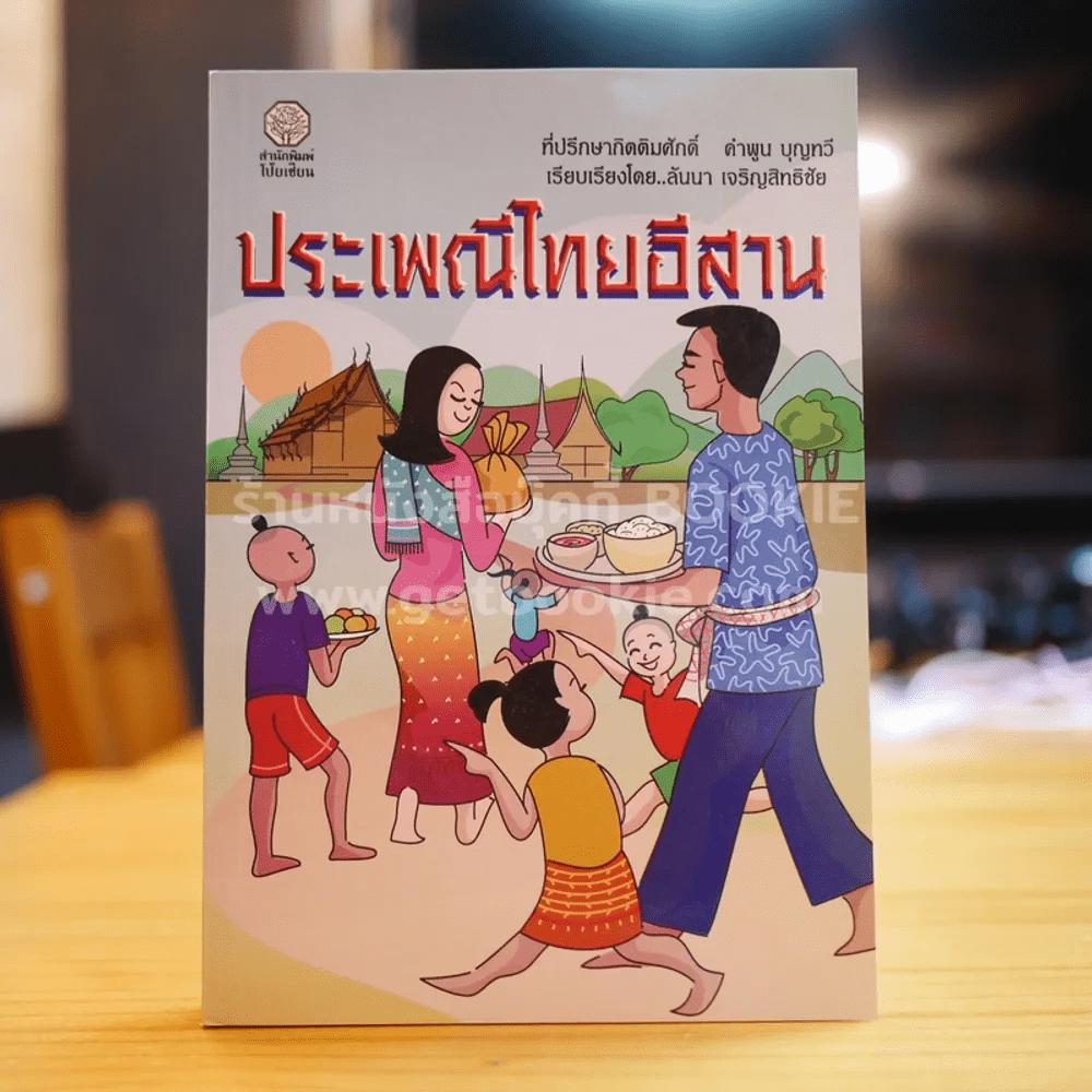 ประเพณีไทยอีสาน - คำพูน บุญทวี