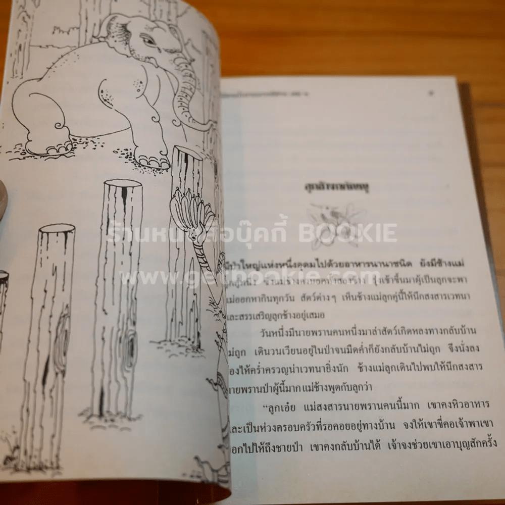 นิทานโบราณภาคอีสาน เล่ม 1-2 คำพูน บุญทวี